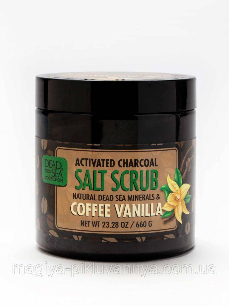 Скраб для тела Dead Sea Collection с активированным углем, экстрактом кофе и ванили 660 г