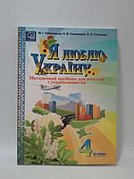 Астон НУШ Методичний посібник для вчителя з українознавства Я люблю Україну 4 клас Чабайовська