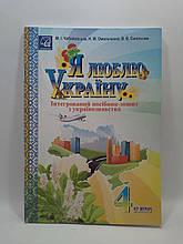 Інтегрований посібник зошит з українознавства 4 клас. Я люблю Україну. М. І. Чабайовська. Астон