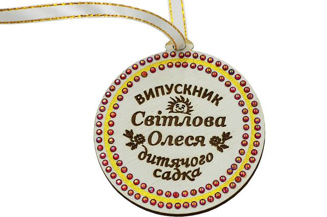 Медаль выпускник детского сада