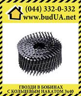 Гвозди в бобинах с кольцевым накатом, 3.0*40 (от ящ. 11250 шт.)