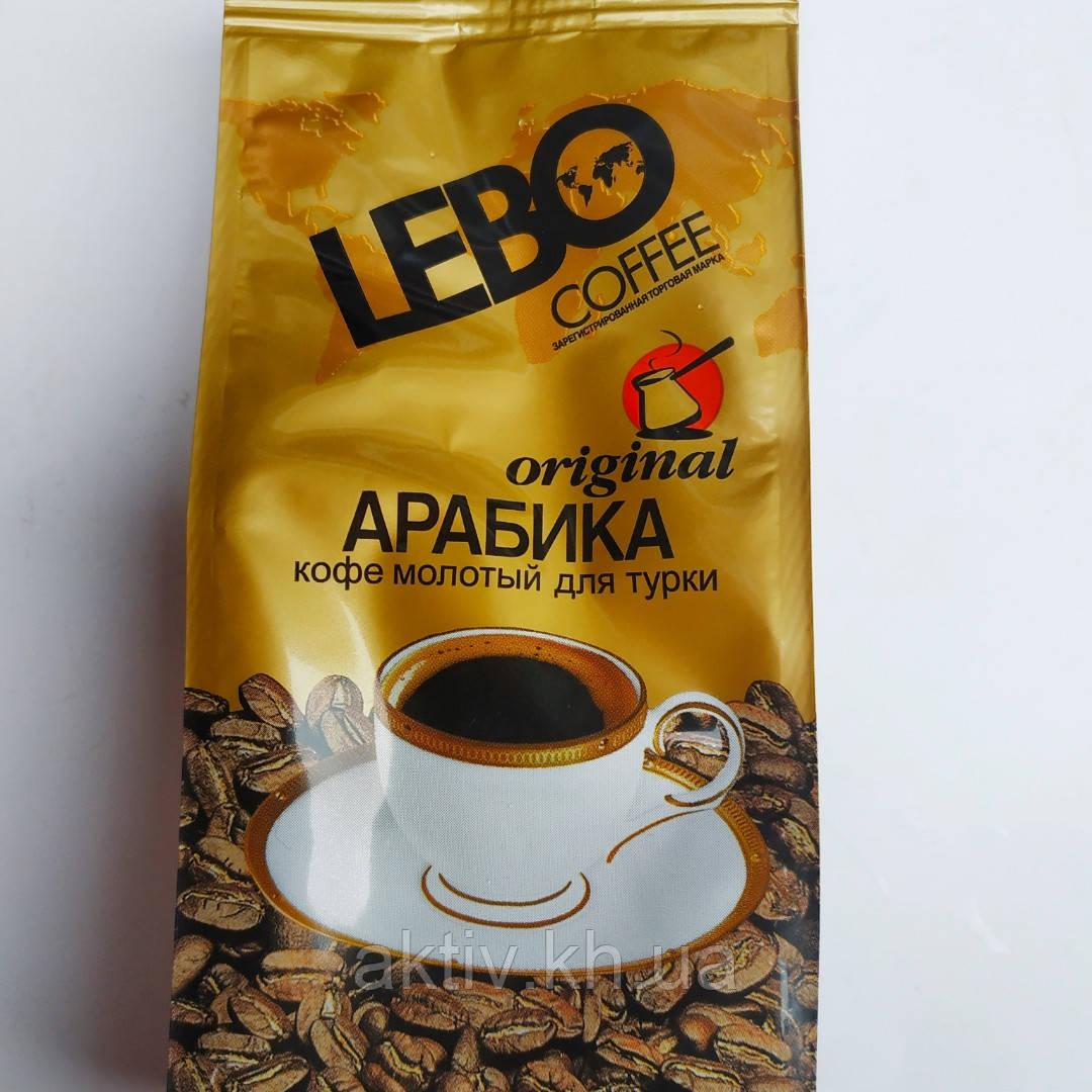 Кава лебо Lebo original мелений 100 грам