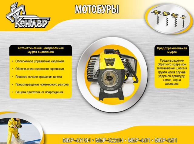 Мотобур Кентавр МБР-5220H центробежная муфта