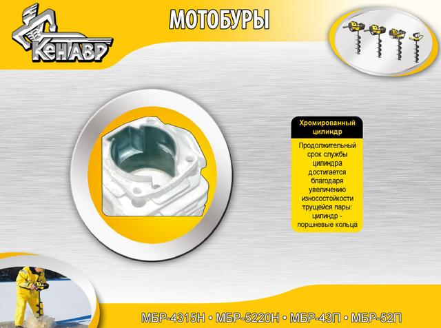 Бензиновый ямобур Кентавр МБР 4315. Хромированный цилиндр