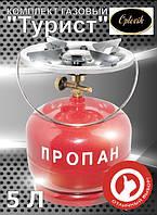 Плита Турист с пропановым баллоном на 5 литров( Газовый комплект)