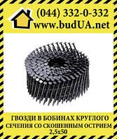 Гвозди в бобинах круглого сечения со скошенным острием, 2.5*50 (от ящ. 10800 шт.)