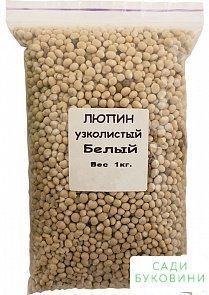 Люпин вузьколистий 'Білий' ТМ 'Весна' 1 КГ
