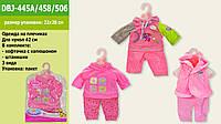 Одяг для пупса Baby Born (Беби Борн) DBJ-433