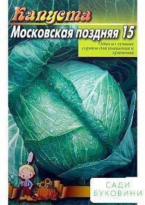 Капуста 'Московская поздняя 15' (Большой пакет) ТМ 'Весна' 3г
