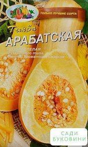 Тыква 'Арабатская' ТМ 'Весна' 2г