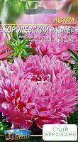 Астра 'Королевский размер розовая' ТМ 'Весна' 0.2г