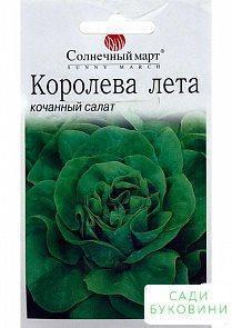 Салат кочанный 'Королева лета' ТМ 'Солнечный март' 1г