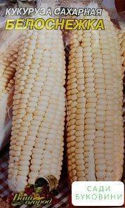 Кукуруза 'Белоснежка' (Большой пакет) ТМ 'Весна' 20г