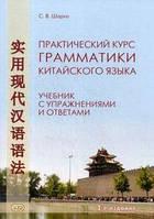 Практический курс грамматики китайского языка. Учебник с упражнениями и ответами. Восточная книга