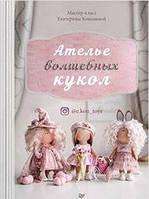 Ателье волшебных кукол. Кононова Е.В. Питер