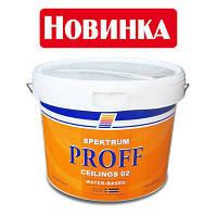 Краска латексная для потолков Spektrum Proff 02  White 10л