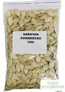 Кабачок 'Романеско' ТМ 'Весна' 100г