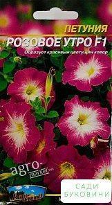 Петуния 'Розовое утро F1' ТМ 'Весна' 0.3г