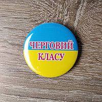 Значок сувенирный Символика Украины Дежурный класса, фото 1