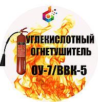 Огнетушитель углекислотный ВВК-5 (ОУ-7)