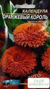 Календула 'Оранжевый Король' ТМ 'Весна' 0.5г