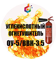 Огнетушитель углекислотный ВВК-3,5 (ОУ-5)