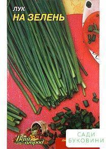 Лук 'На зелень' (Большой пакет) ТМ 'Весна' 4г