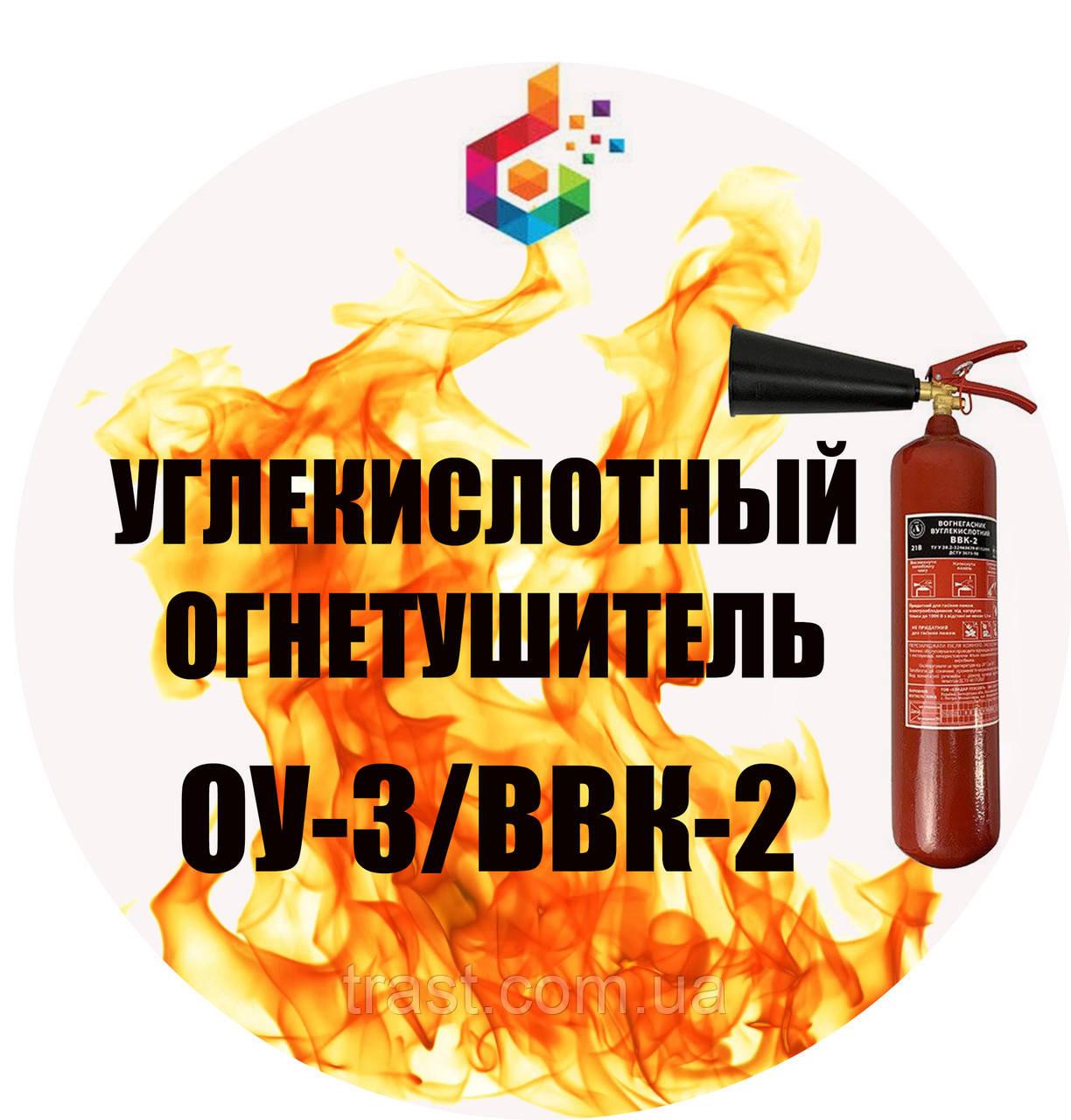 Огнетушитель углекислотный ВВК-2 (ОУ-3)
