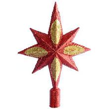 Верхушка-звезда для украшения елки 24.5см 1шт/уп