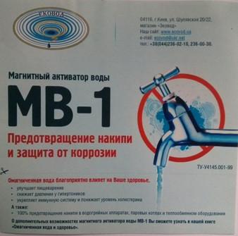 Бытовой магнитный активатор воды МВ 1 накладного типа - Эковод пром в Киеве