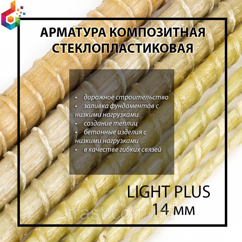 "Стеклопластиковая композитная арматура TM ""Light plus"" Ø 14 мм"