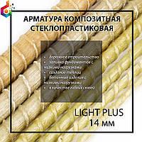 "Стеклопластиковая композитная арматура TM ""Light plus"" Ø 14 мм, фото 1"