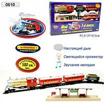 """Детская железная дорога """"Мой Первый поезд"""" 0610"""