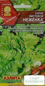 Салат листовой 'Неженка' ТМ 'АЭЛИТА' 0.5г