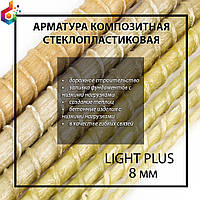 "Стеклопластиковая композитная арматура TM ""Light plus"" Ø 8 мм, фото 1"