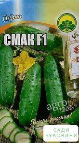 Огірок 'Смак F1' ТМ 'Весна' 0.5 г