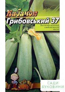 Кабачок 'Грибовский 37' (Большой пакет) ТМ 'Весна' 5г