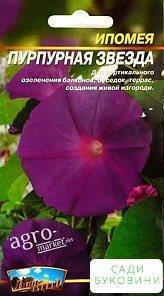 Ипомея 'Пурпурная звезда' ТМ 'Весна' 0,5г