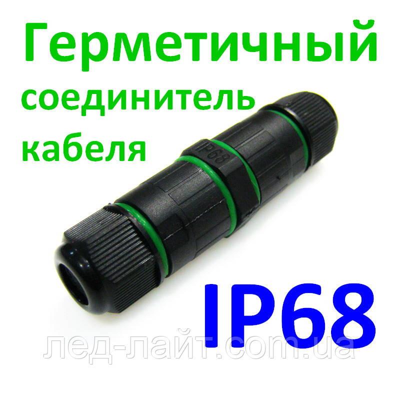 Коннектор герметичный IP68 для трёхжильного кабеля
