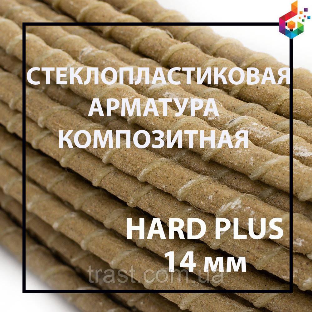 Композитная арматура с песком TM Hard plus Ø 14 мм