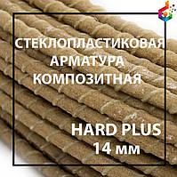 Композитная арматура с песком TM Hard plus Ø 14 мм, фото 1