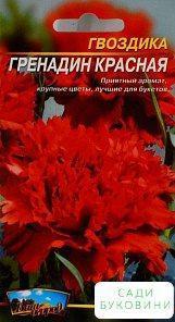 Гвоздика двулетник 'Гренадин красная' ТМ 'Весна' 0.3г