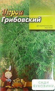 Укроп 'Грибовский' (Большой пакет) ТМ 'Весна' 10г