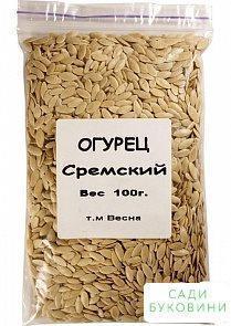Огурец 'Сремский ТМ 'Весна' 100г