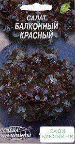 Салат 'Балконный Красный' ТМ 'Семена Украины' 0,5г