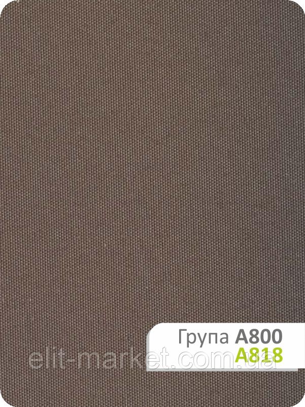 Ткань для рулонных штор А 818