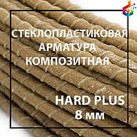 Композитная арматура с песком TM Hard plus Ø 8 мм, фото 1