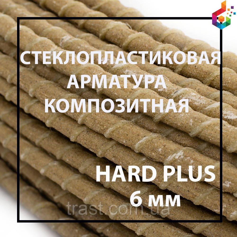 Композитная арматура с песком TM Hard plus Ø 6 мм