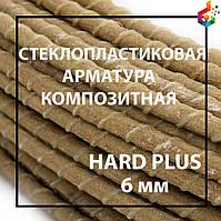 Композитная арматура с песком TM Hard plus Ø 6 мм, фото 1