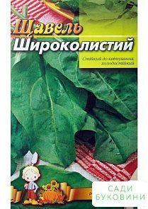 Щавель 'Широколистный ' (Большой пакет) ТМ 'Весна' 5г